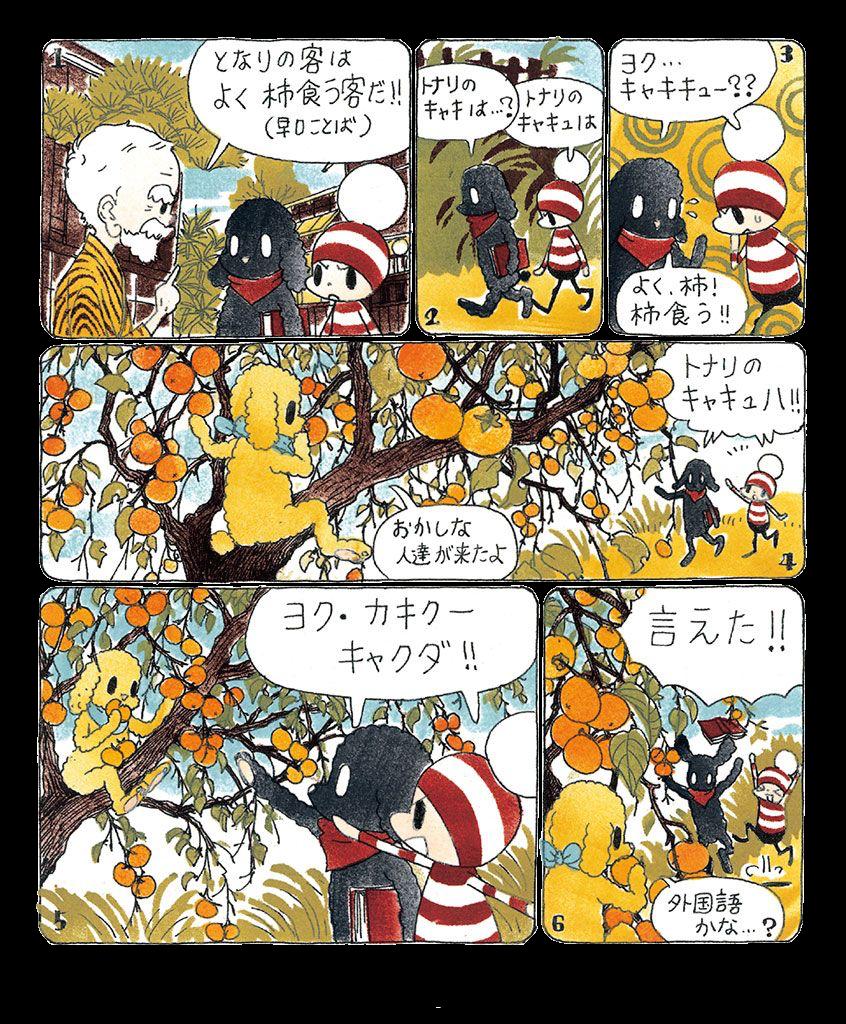 ochibi_vol.3_jp_42