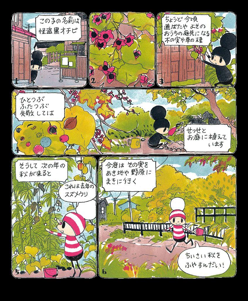 ochibi_vol.3_jp_43