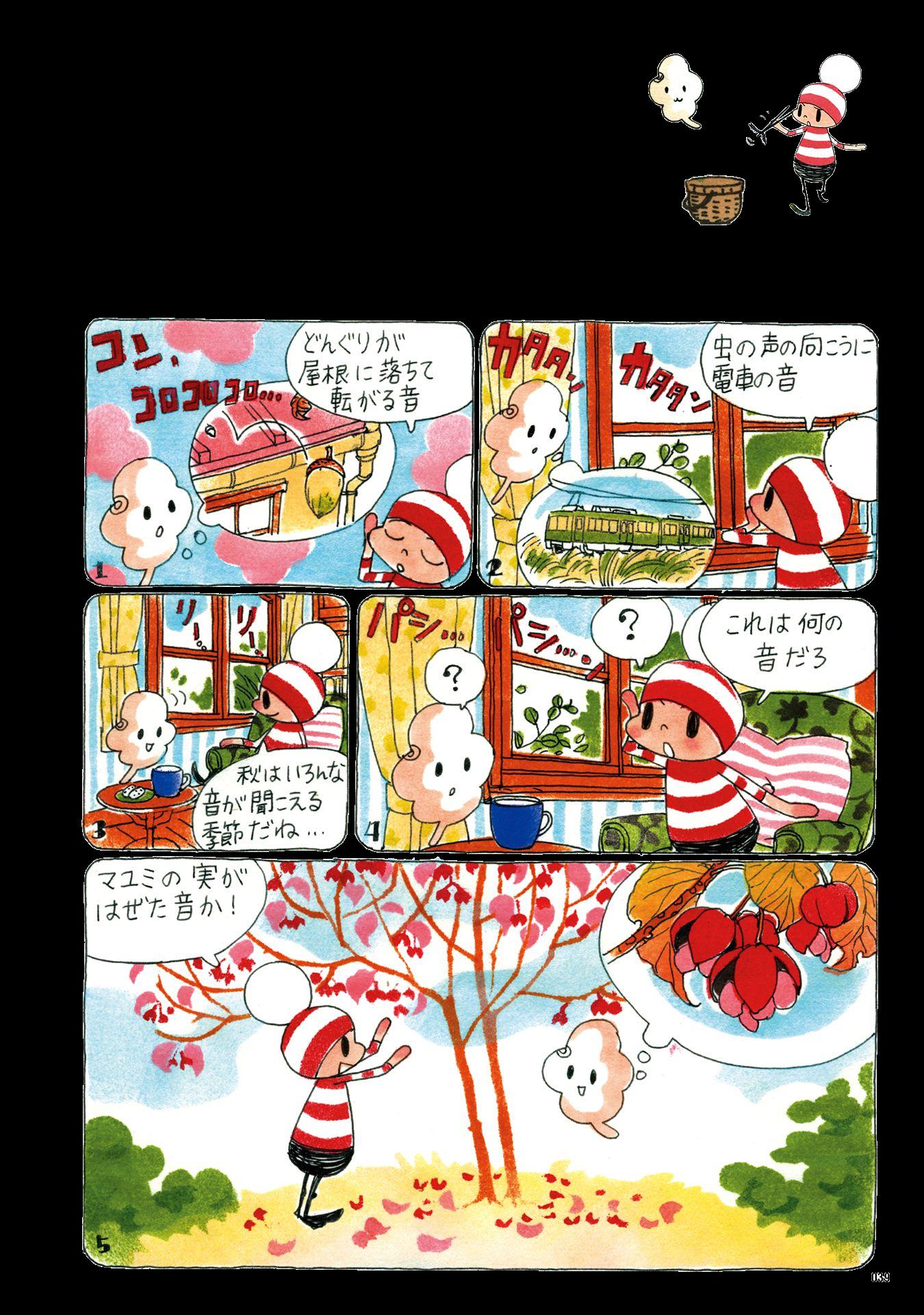 ochibi_vol.6_jp_38