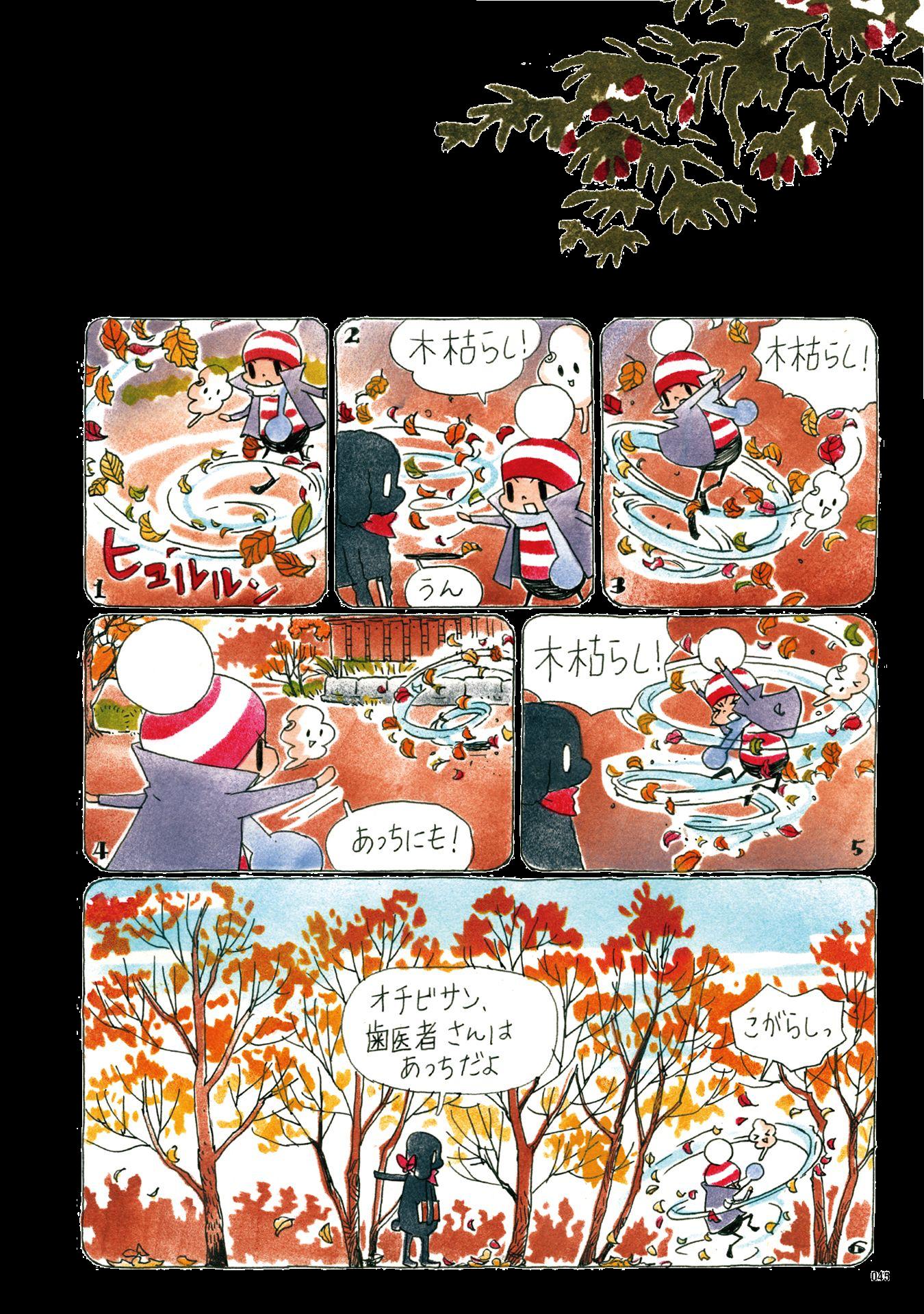 ochibi_vol.6_jp_44