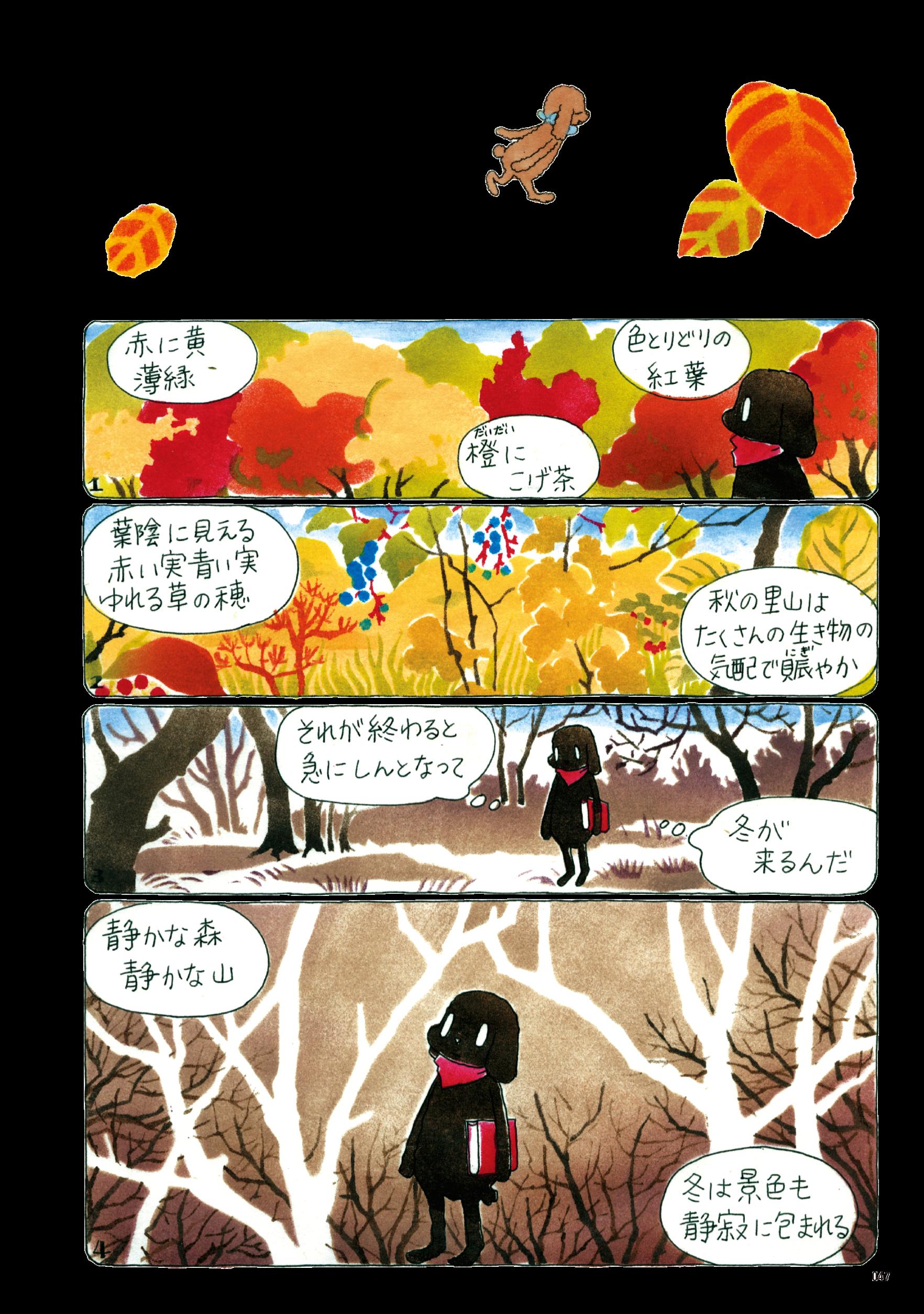 ochibi_vol.7_jp_57