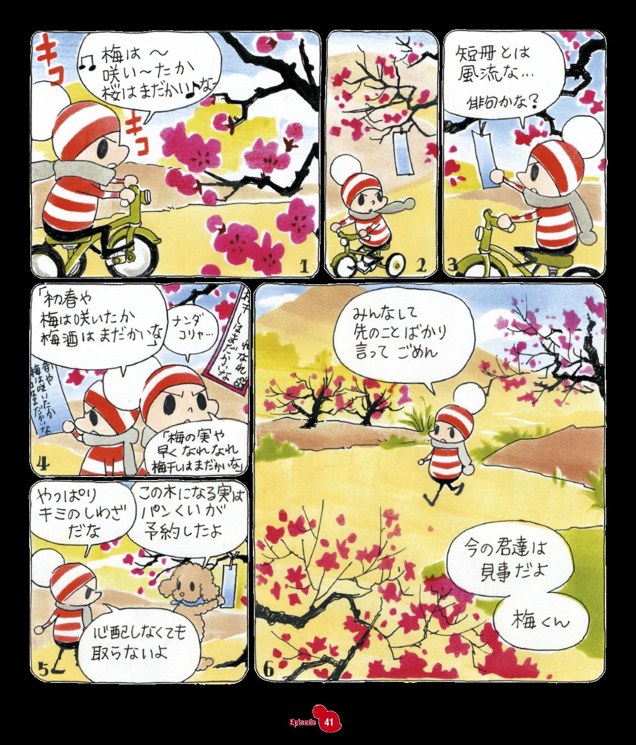 ochibi_jp_vol1_59