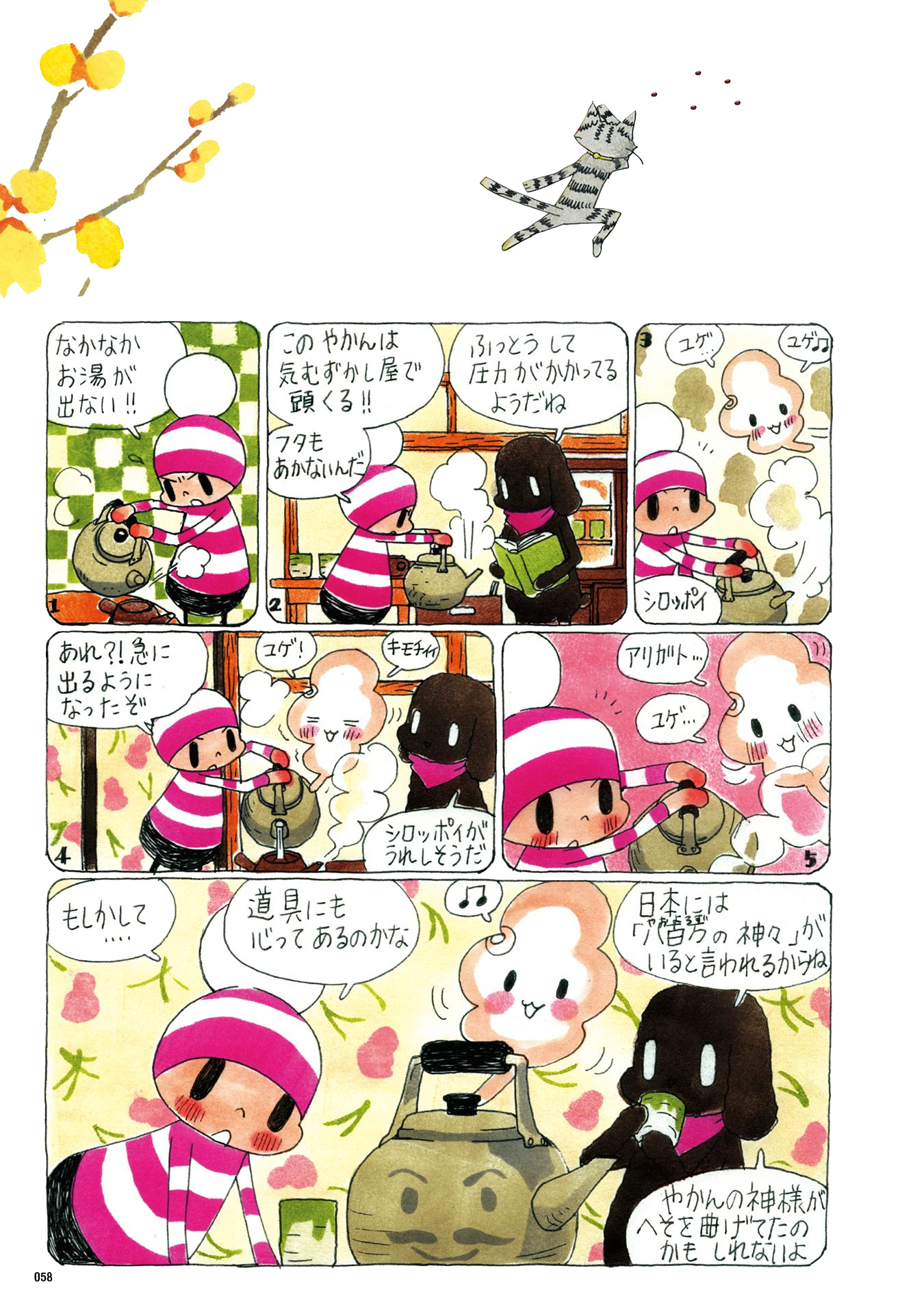 ochibi_vol.6_jp_57
