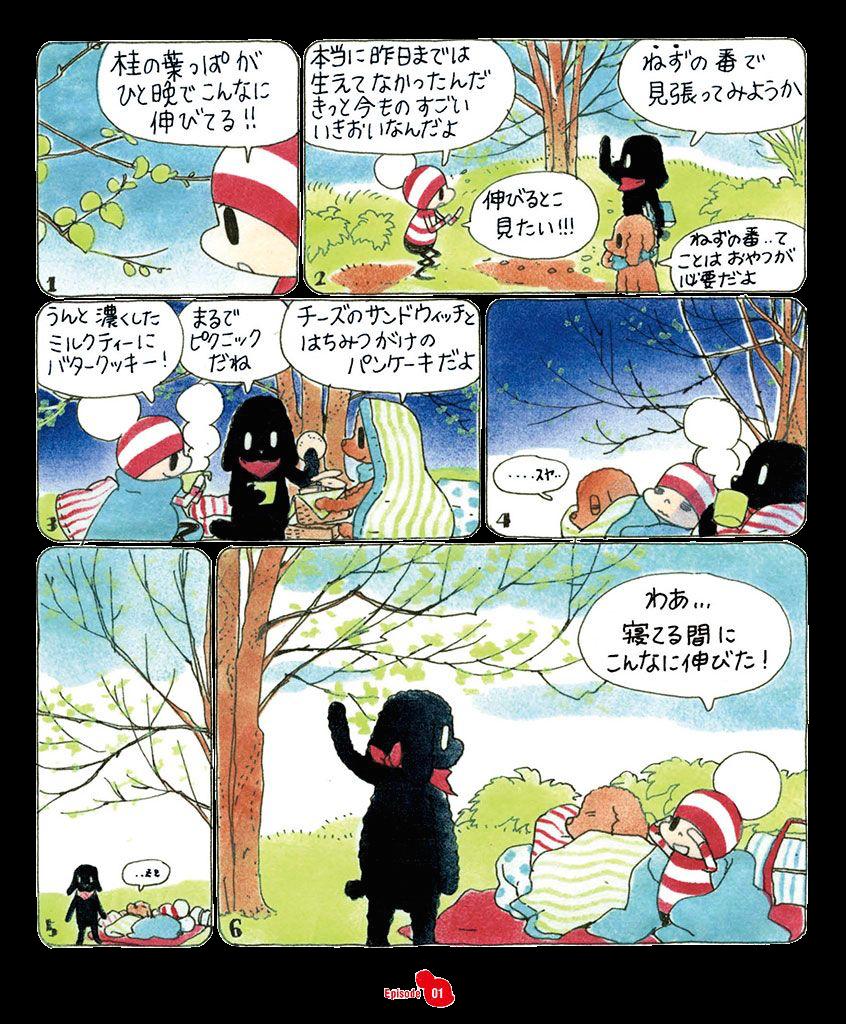 ochibi_vol.4_jp_4