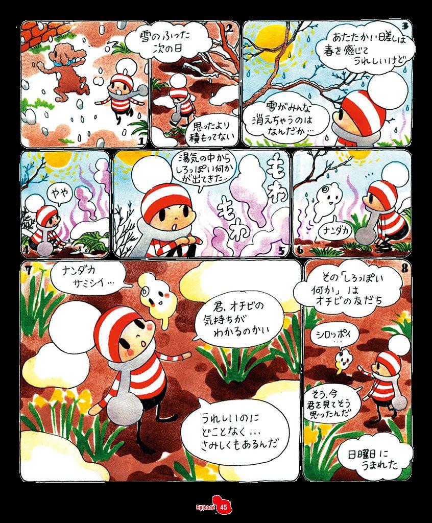 ochibi_vol.4_jp_64