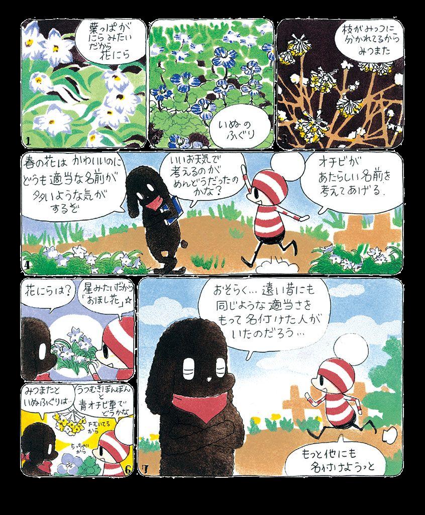 ochibi_vol.3_jp_70