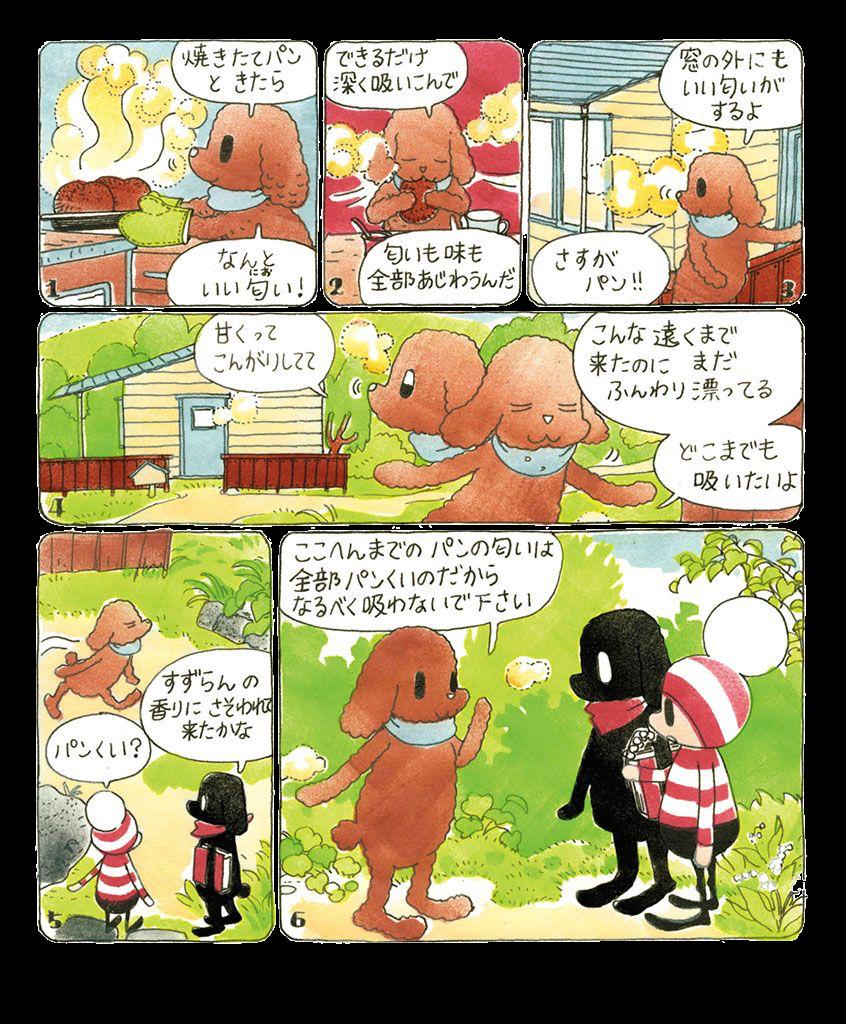 ochibi_vol.4_jp_10