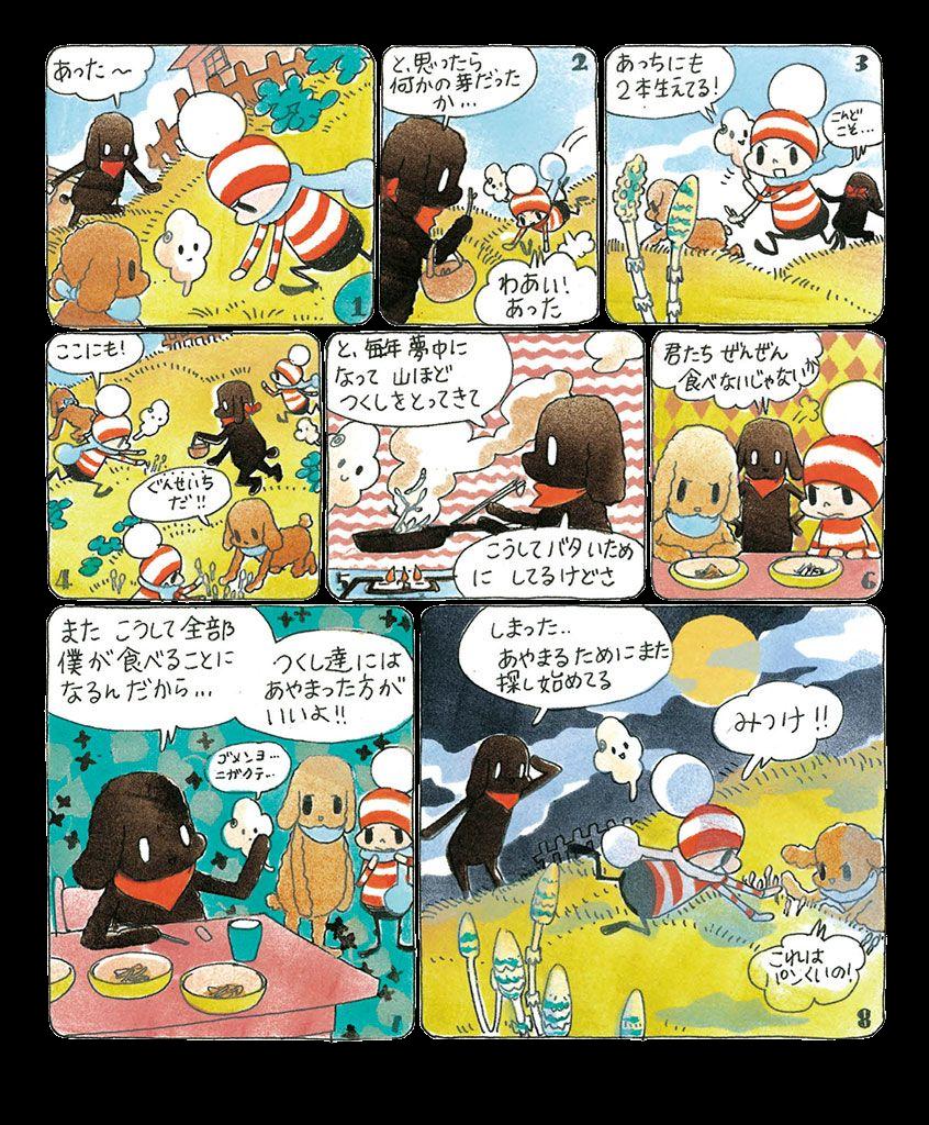 ochibi_vol.4_jp_69 2