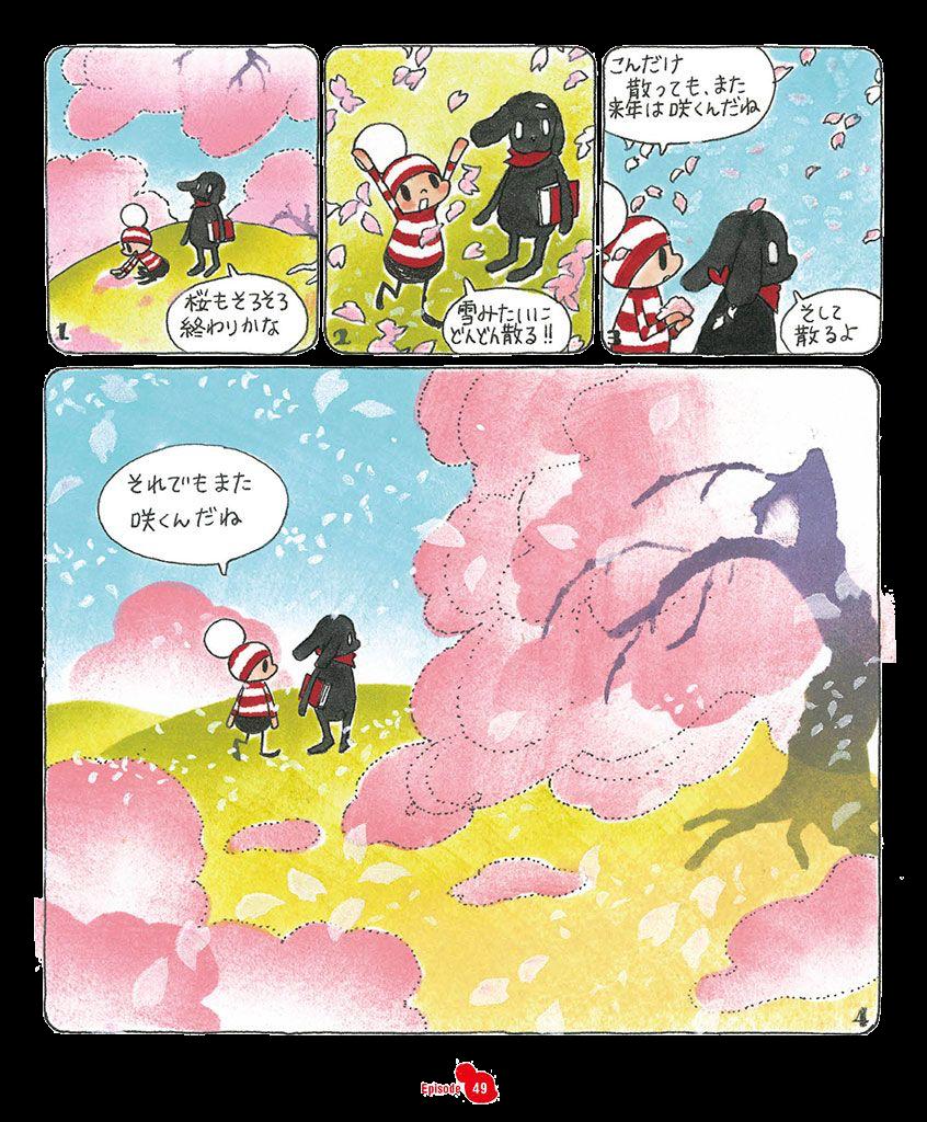 ochibi_vol.4_jp_70