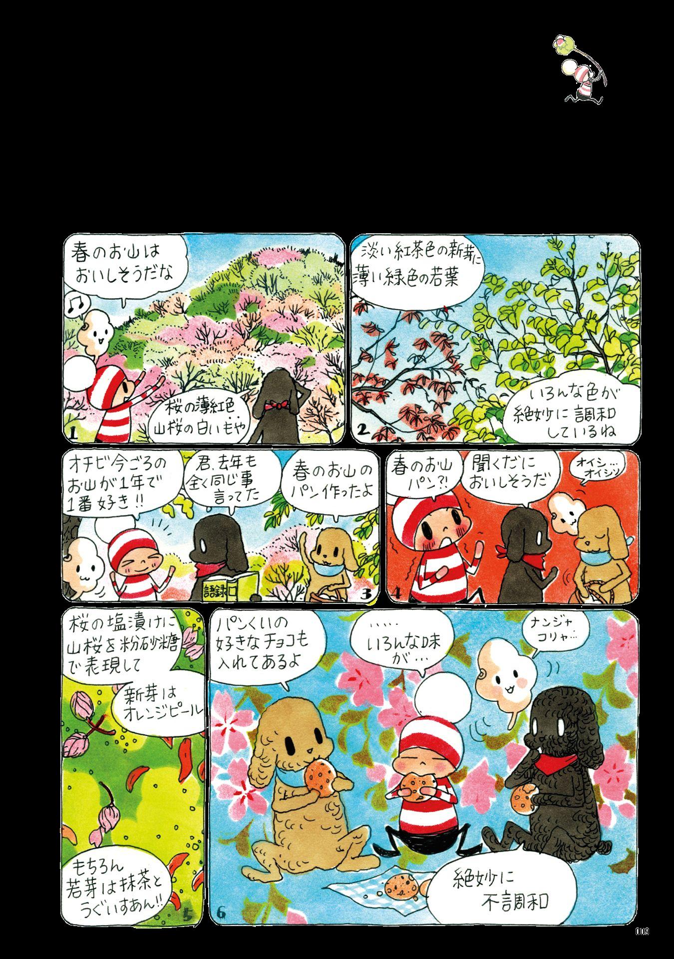 ochibi_vol.6_jp_8