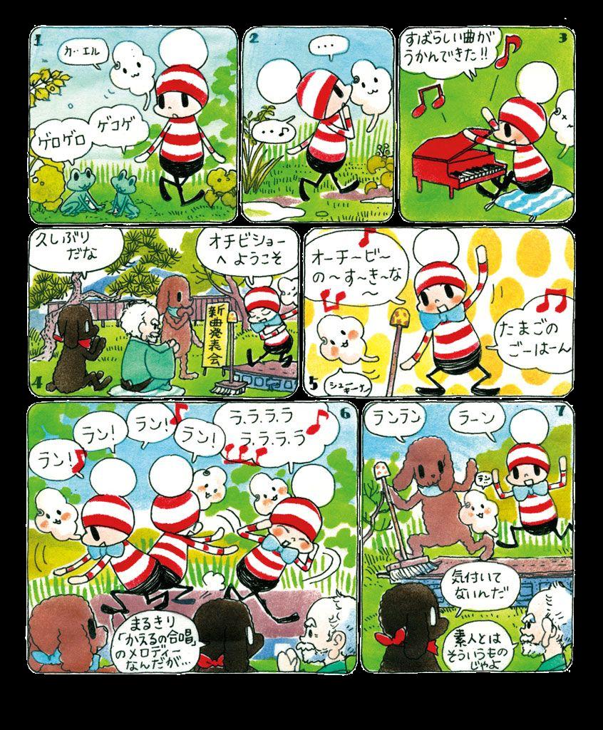 ochibi_vol.5_jp_10