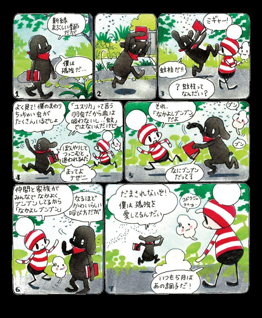 ochibi_vol.5_jp_6