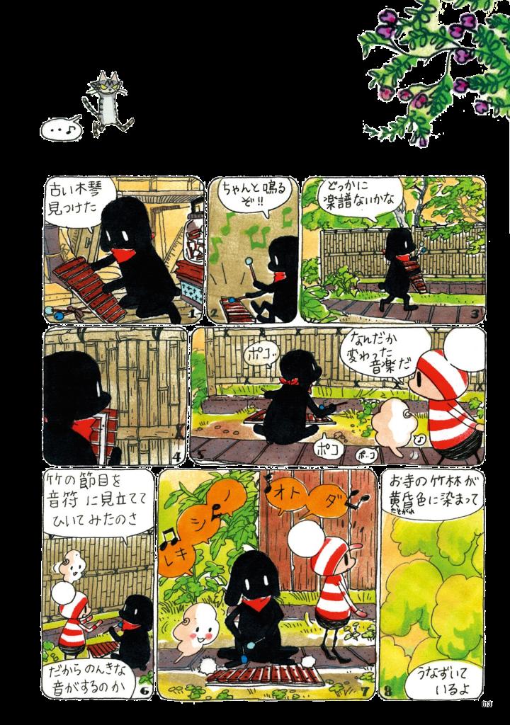 ochibi_vol.6_jp_12