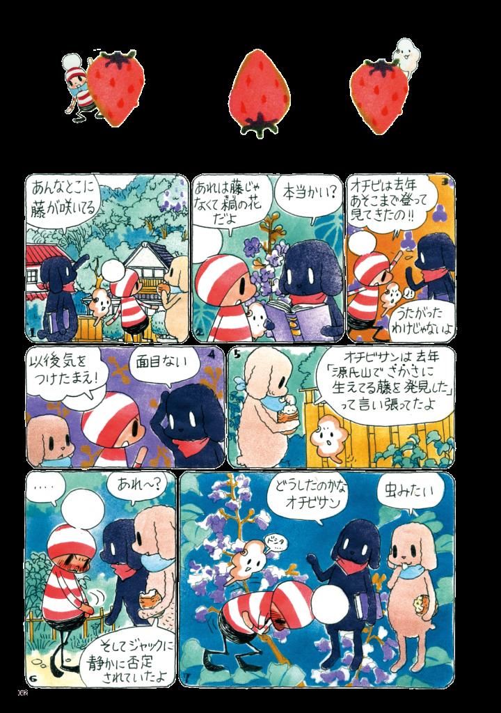 ochibi_vol.7_jp_22