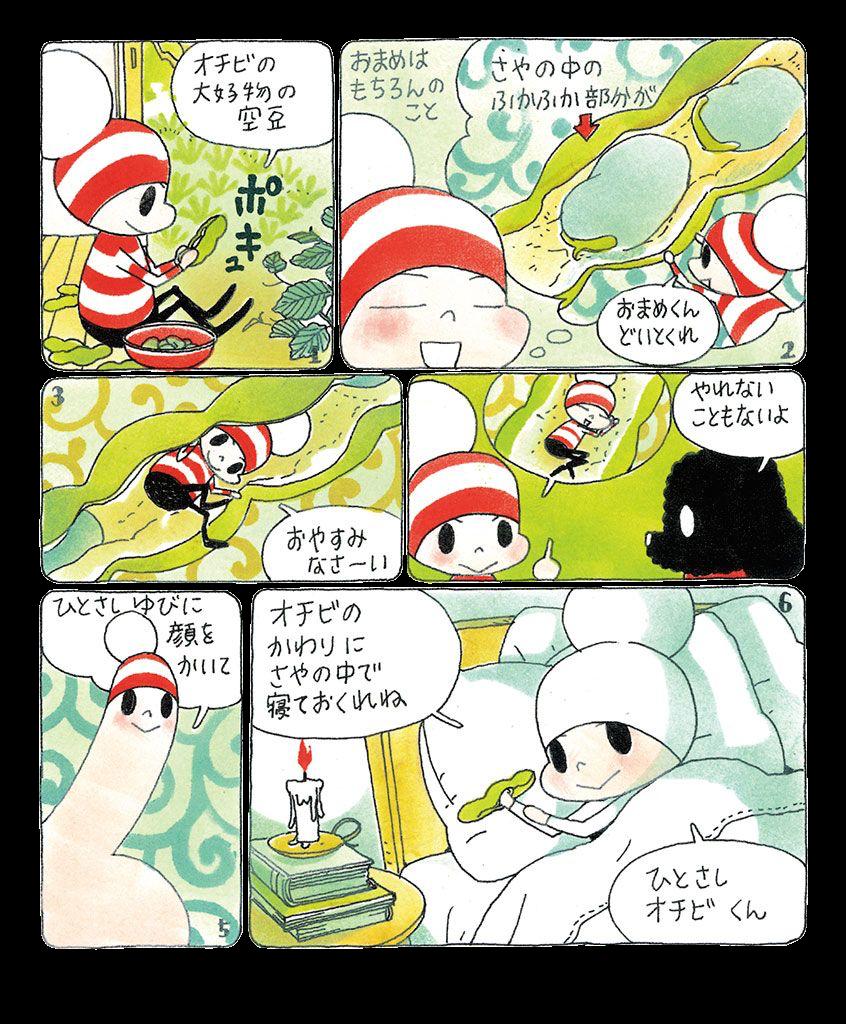 ochibi_vol.3_jp_12
