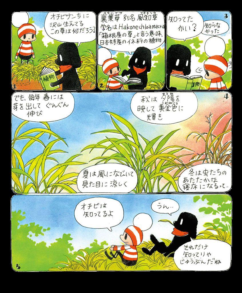 ochibi_vol.4_jp_12
