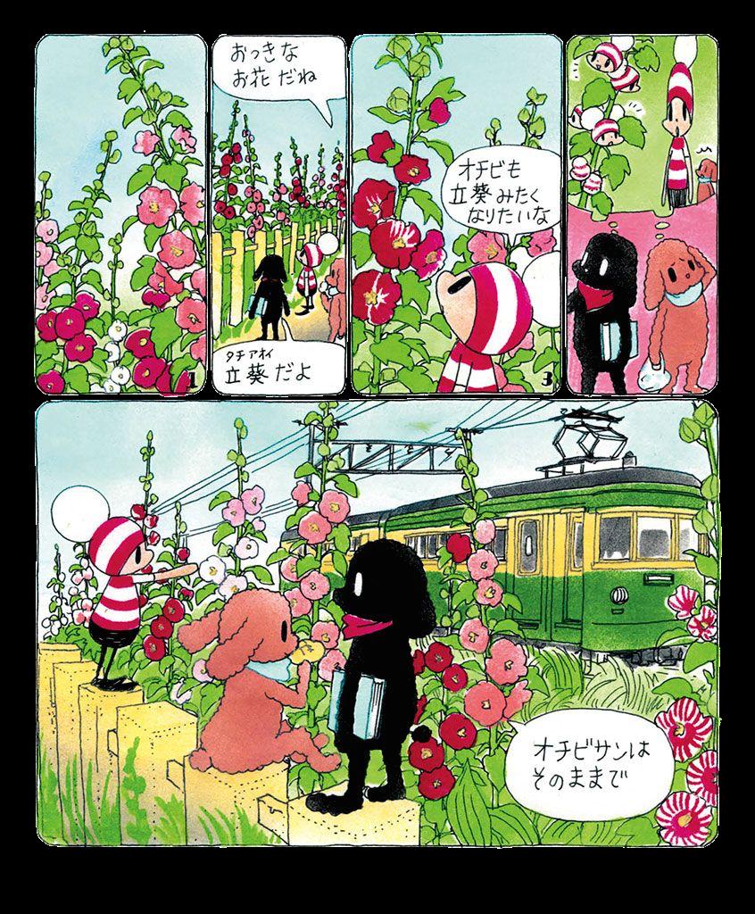 ochibi_vol.4_jp_22