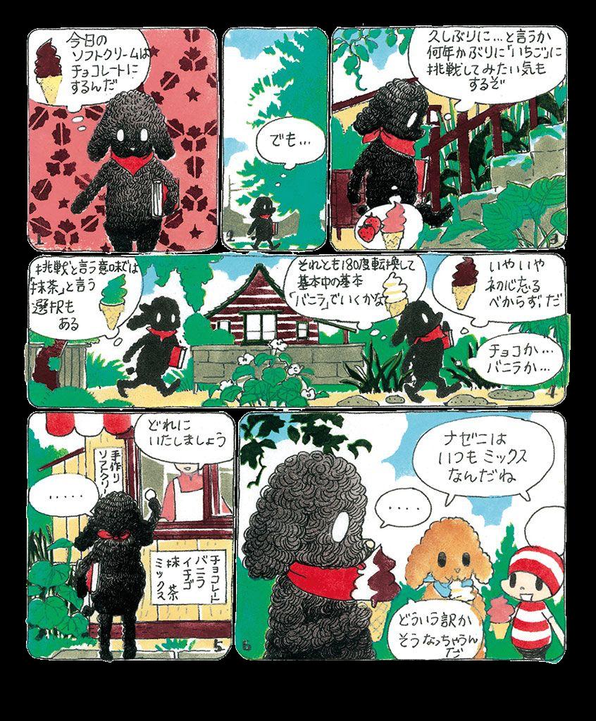 ochibi_vol.3_jp_25