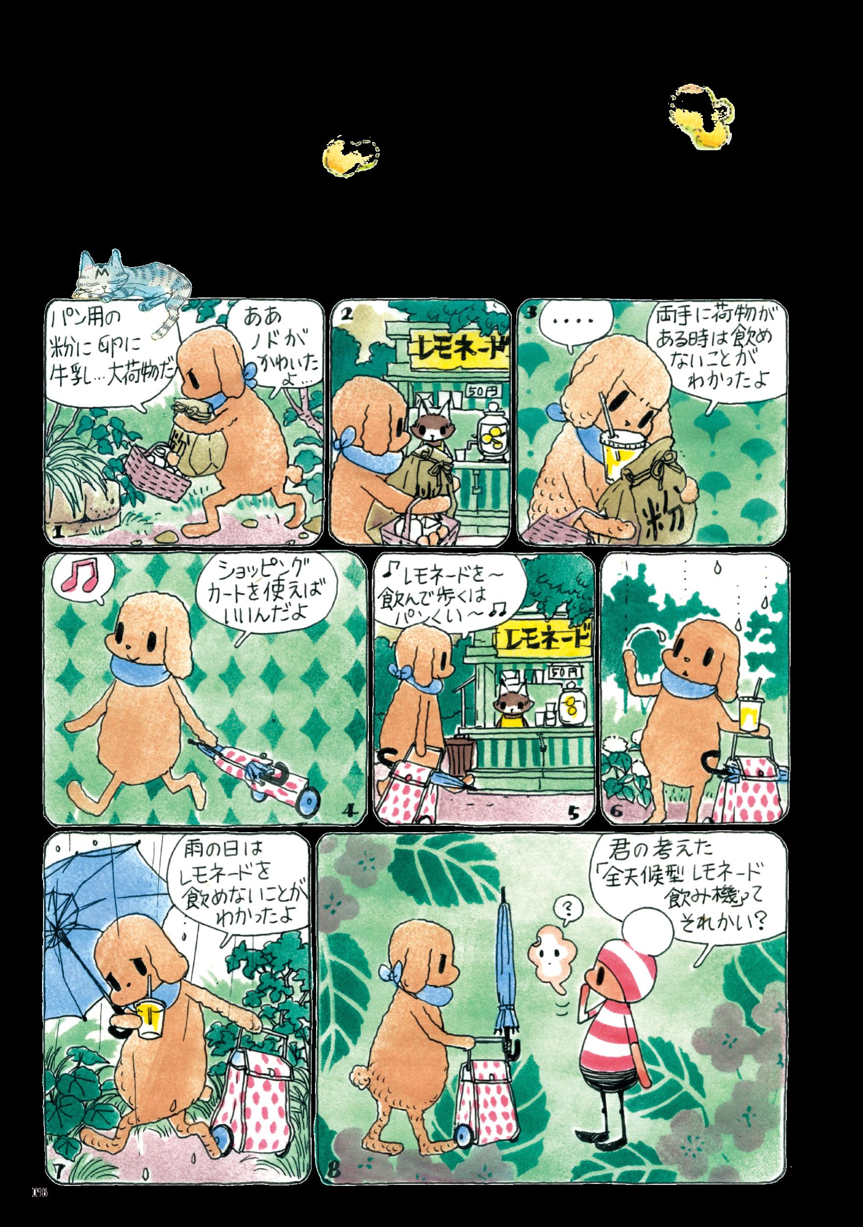 ochibi_vol.7_jp_26