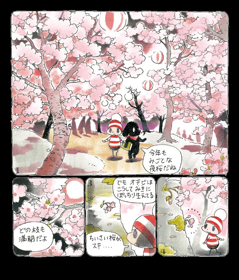 ochibi_jp_vol1_72