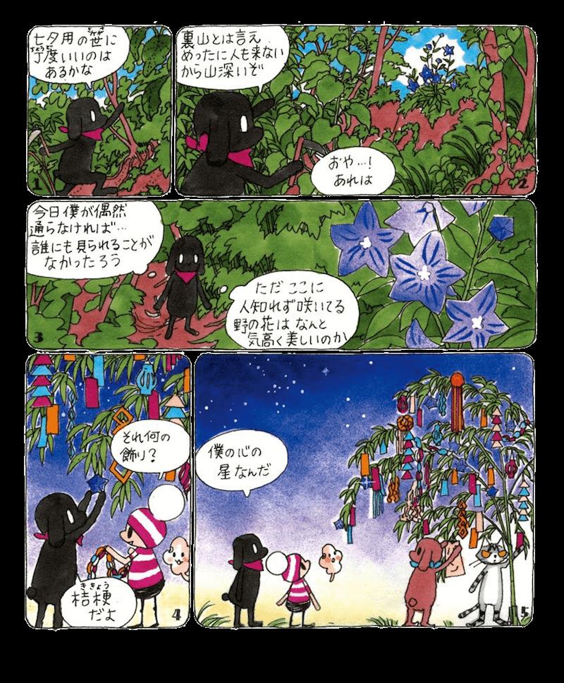 ochibi_vol.5_jp_16