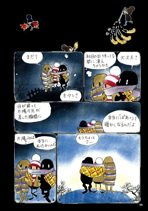 ochibi_vol.6_jp_48 copy copy