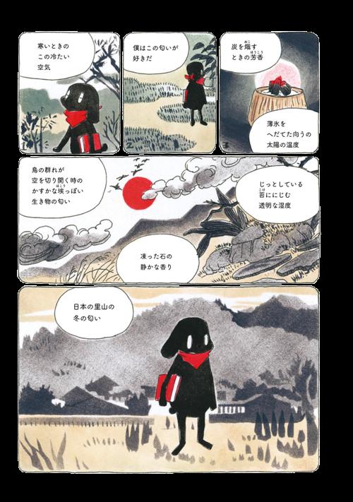 ochibisan_comics08_48 copy copy