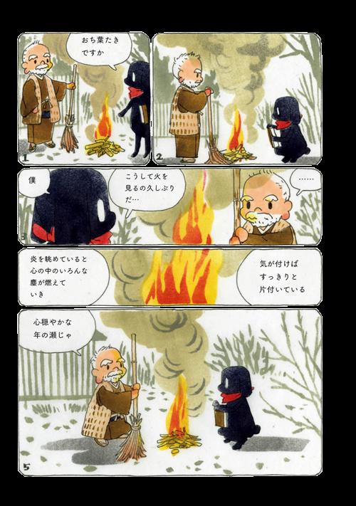 ochibisan_comics08_92 copy copy