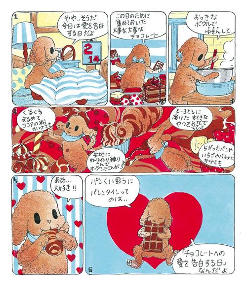 ochibi_vol.3_jp_63