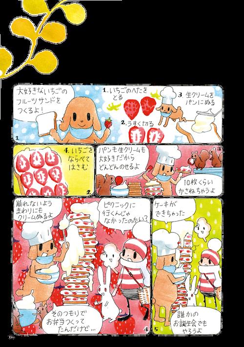 ochibi_vol.7_jp_74
