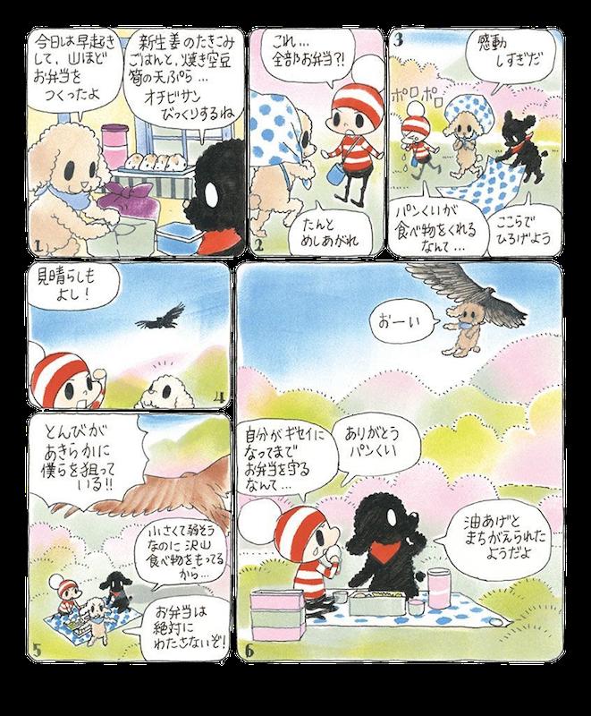ochibi_vol.2_jp_4