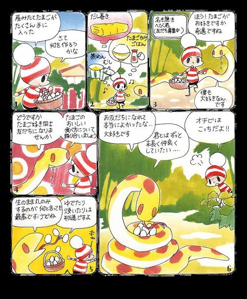 ochibi_vol.2_jp_17