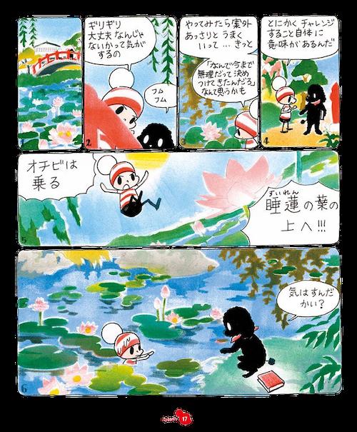 ochibi_vol.2_jp_25