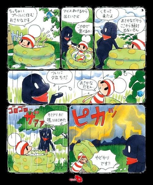 ochibi_vol.5_jp_18