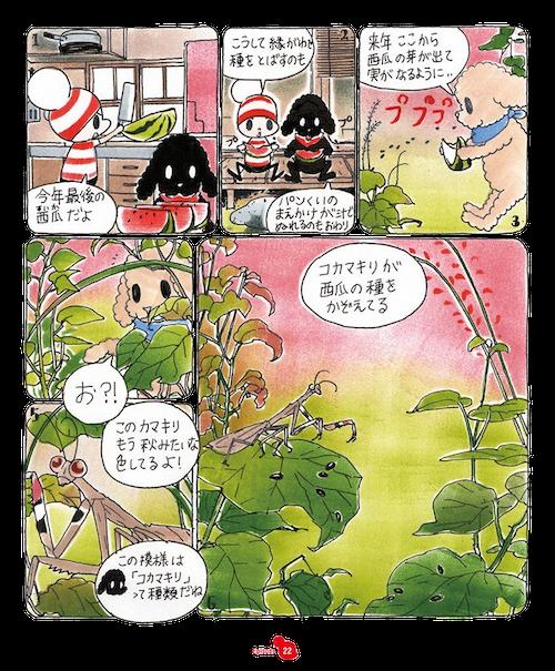 ochibi_vol.2_jp_32