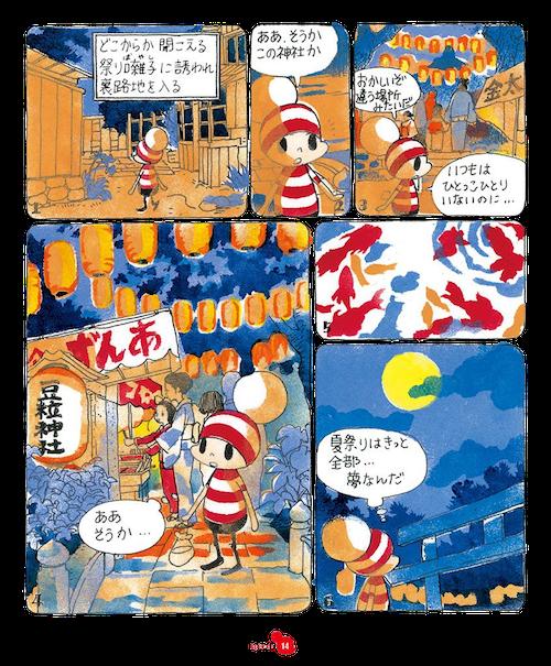 ochibi_vol.3_jp_23