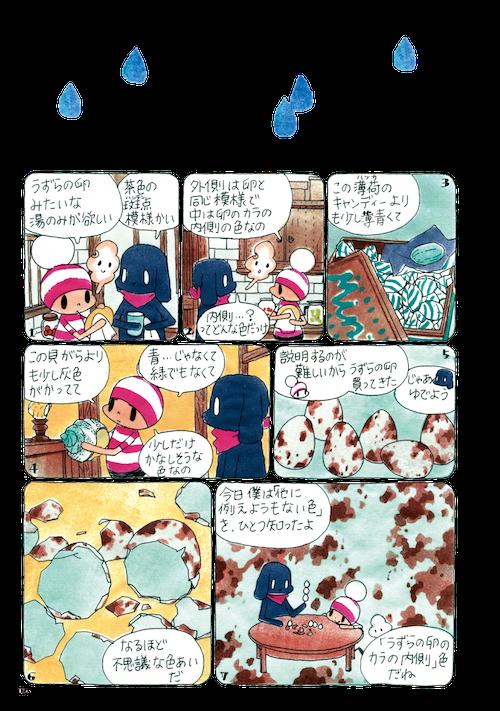 ochibi_vol.7_jp_24