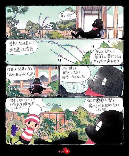ochibi_vol.4_jp_40