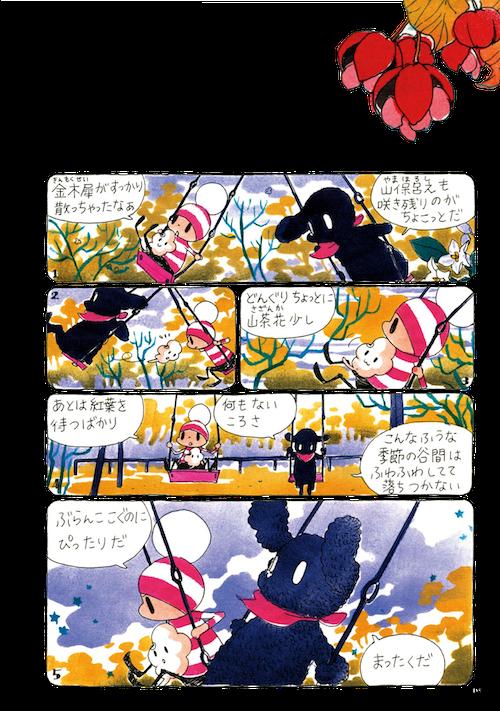 ochibi_vol.6_jp_40
