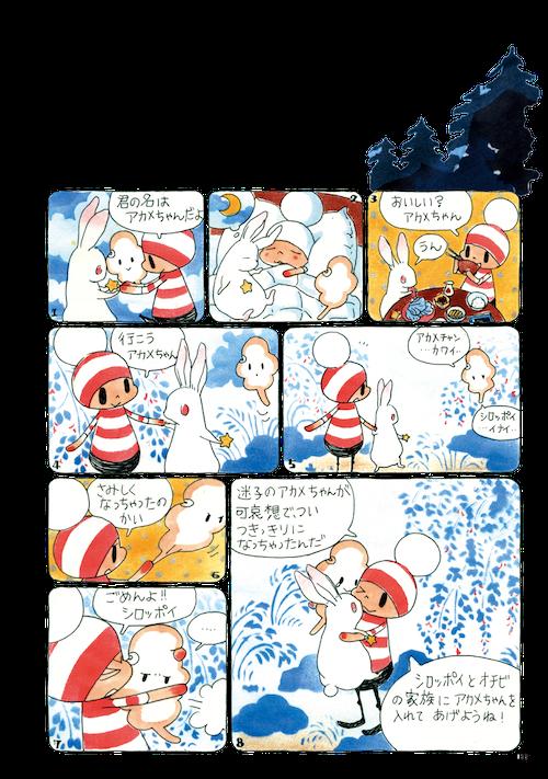 ochibi_vol.7_jp_33