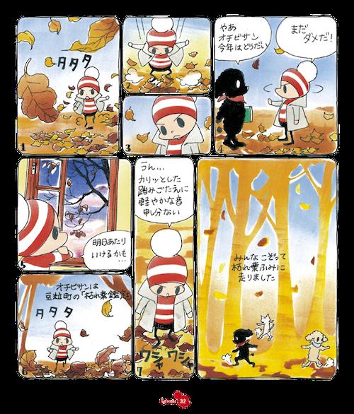 ochibi_vol.1_jp_41