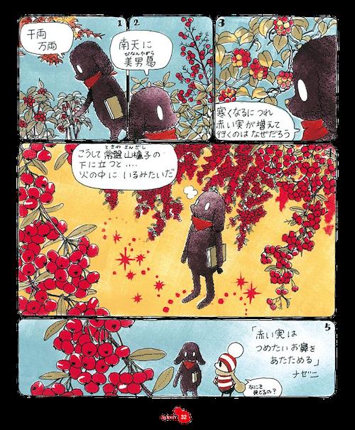 ochibi_vol.3_jp_49