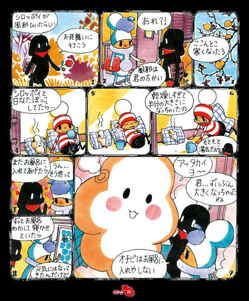 ochibi_vol.5_jp_37