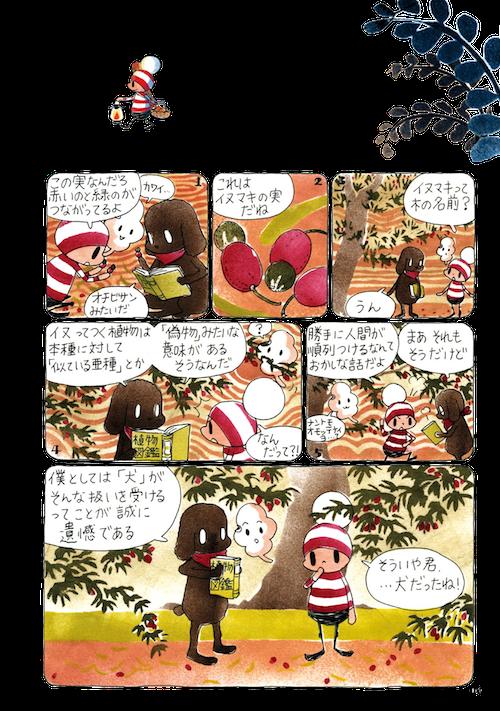ochibi_vol.6_jp_42