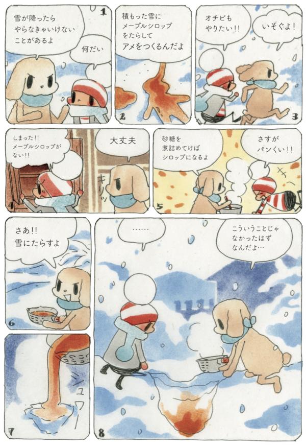 冬 winter